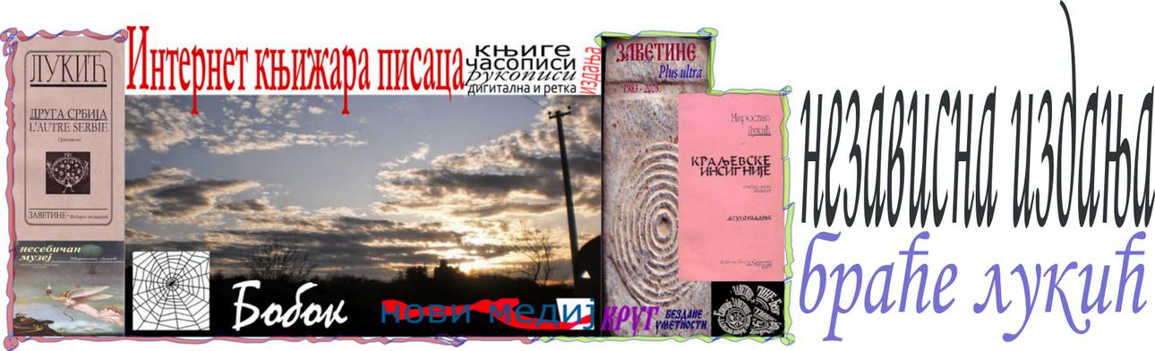 КЊИГЕ НЕЗАВИСНИХ ИЗДАВАЧА.Једино преко ове локације можете доћи до књига независних издавача Србије