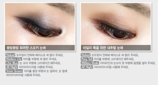 Etude House Play Color Eyes eyeshadow palette 1 eye swatches