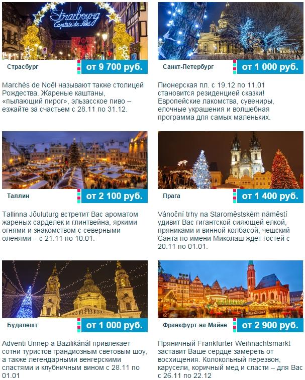 Лучшие направления для путешествий на рождественские ярмарки | Travel for Christmas Fair