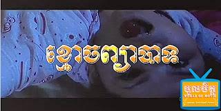Khmer Movie-Kom Nom Pyea Bat