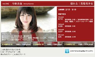 main KubS Webr Vol.542 今野杏南 Anna Konno「摇れゐ!黑髮美少女」 [90P+10HQ+9WP+2SS] 05160