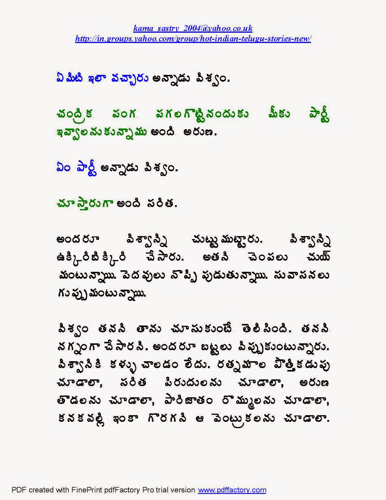 Telugu Sex Storys