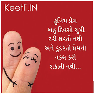 Love Gujarati Quotes