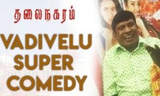 Thalai Nagaram – Vadivelu Super Comedy | Sundar C, Jyothirmayi, Vadivelu