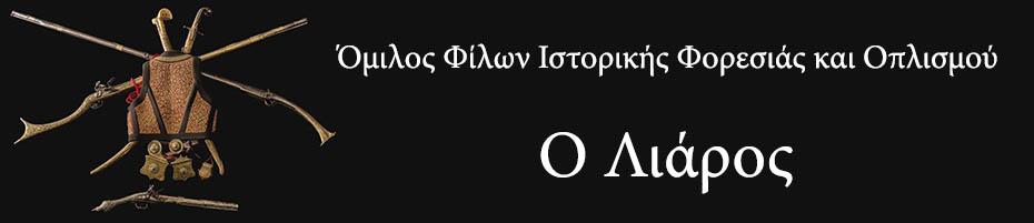 """ΟΜΙΛΟΣ ΙΣΤΟΡΙΚΗΣ ΦΟΡΕΣΙΑΣ ΚΑΙ ΟΠΛΙΣΜΟΥ """"Ο ΛΙΑΡΟΣ"""""""