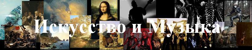 Искусство и Музыка
