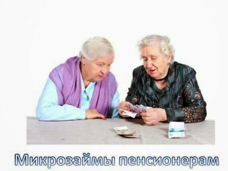 Льготы по налогообложения для пенсионеров