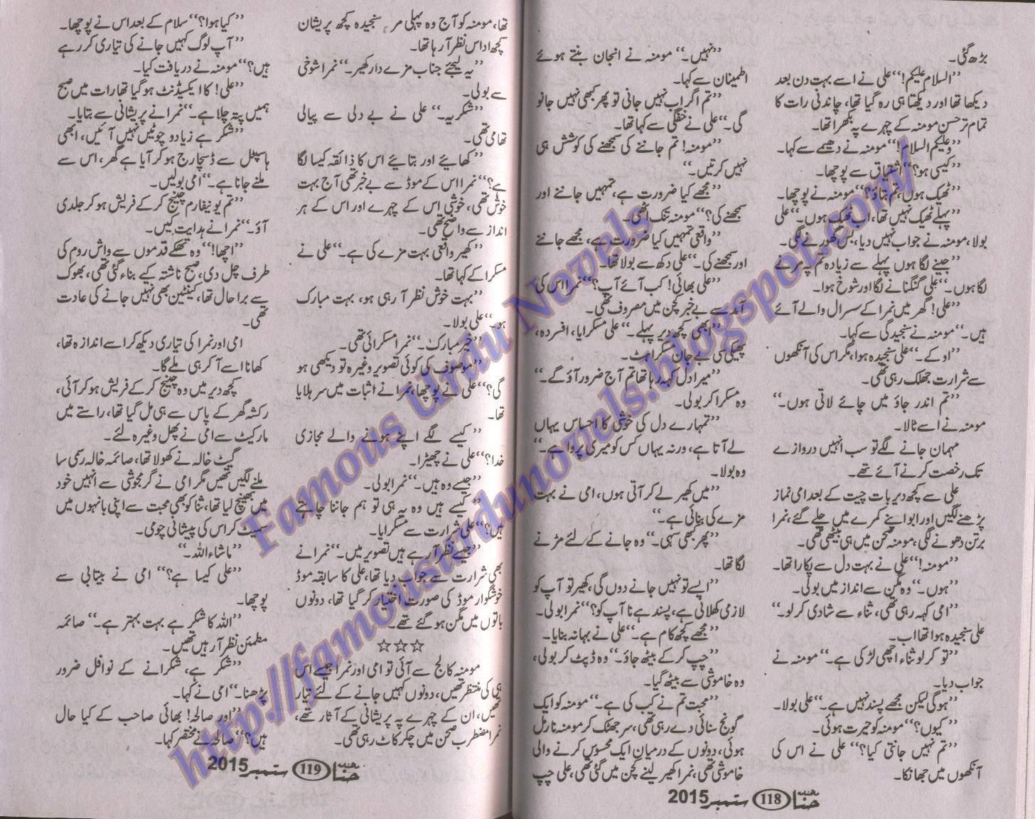 Kutab Library: Bicharna bhi zaroori tha by Huma Rao Online Reading.