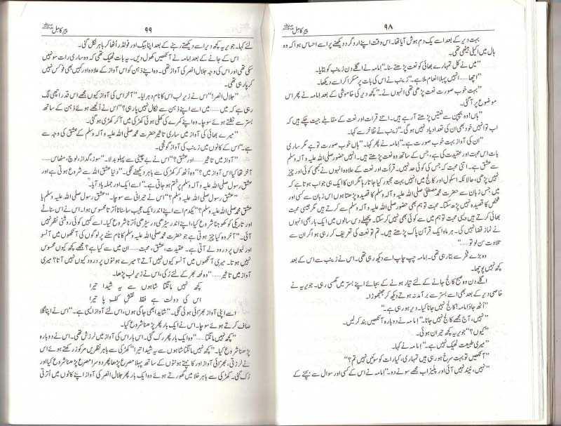 peer e kamil pdf read online