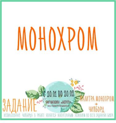 "+++Задание ""Монохром + Чипборд"" до 20/02"