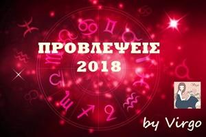 ΕΤΗΣΙΕΣ ΠΡΟΒΛΕΨΕΙΣ 2018