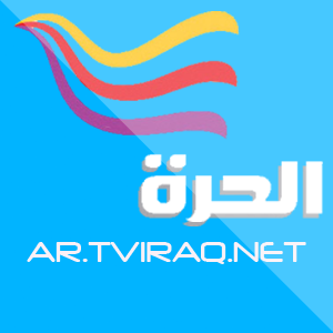 قناة الحرة بث مباشر Alhurra Tv HD Live