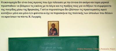 ta-thriskeytika-einai-eikones-eikonomaxia%25C2%25ABSophia-Drekou-Nikos-Lygeros-Logoi.