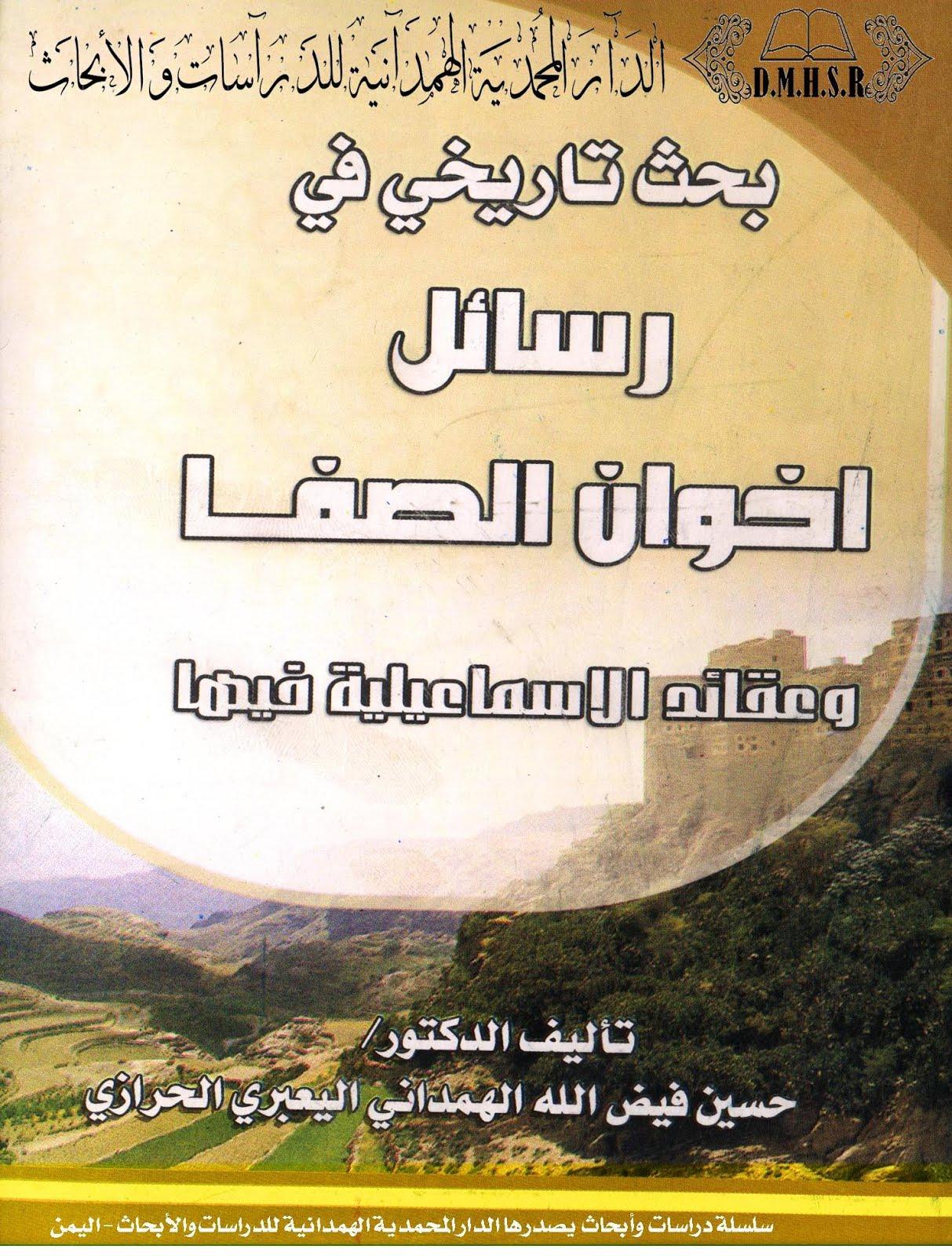 بحث تاريخي في رسائل إخوان الصفا وعقائد الإسماعيلية فيها