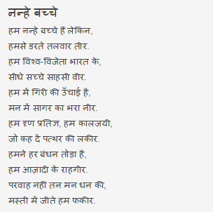 Independence Day Poem For School Kids In Hindi