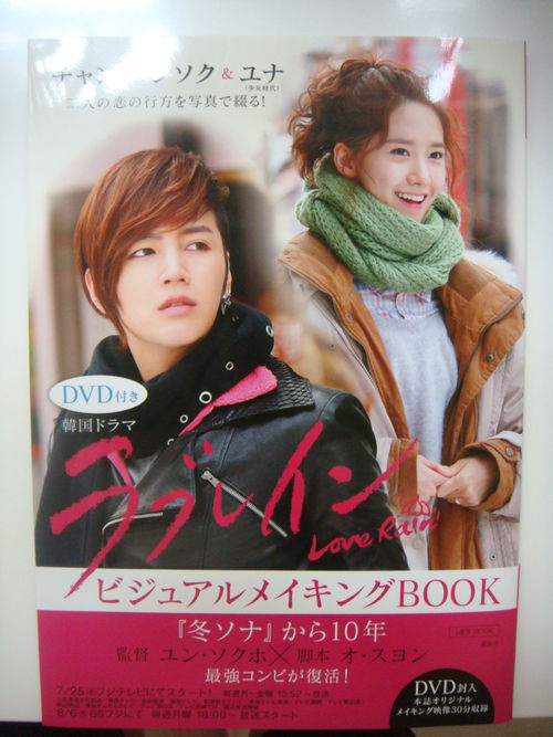 "Yoona and Jang Geun Suk ""Love Rain"" at 1Mook Magazine"