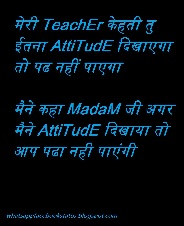 Attitude Images for Whatsapp Facebook - 123 Hindi Status