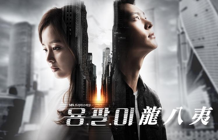 《2015韓劇 龍八夷》超強外科醫生V.S沉睡中的財閥繼承女~周元、金泰希