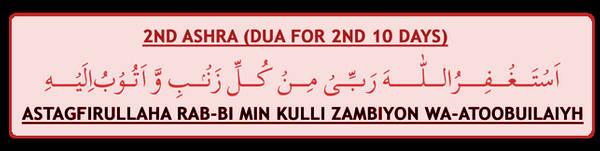 Ramdan-Mubarak-Dosra-Ashra-Dua