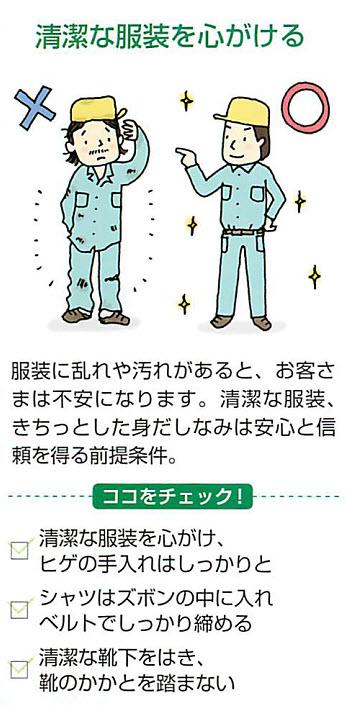 三重県 注文住宅 みのや 地熱活用 30坪間取りプラン