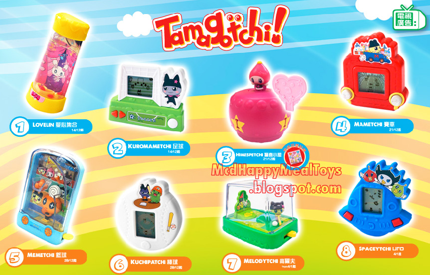 Mcdonald S Happy Meal Toys 2013 : Tamagotchi happy meal toys