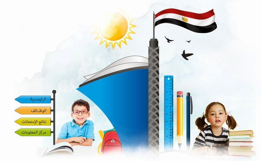 موقع وزارة التربية والتعليم - نتيجة الشهادة الابتدائية محافظة القاهره 2015