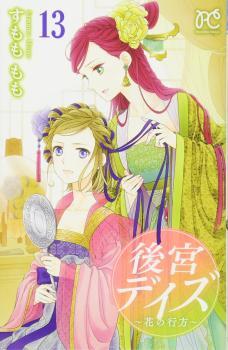Koukyuu Days - Shichi Kuni Monogatari Manga