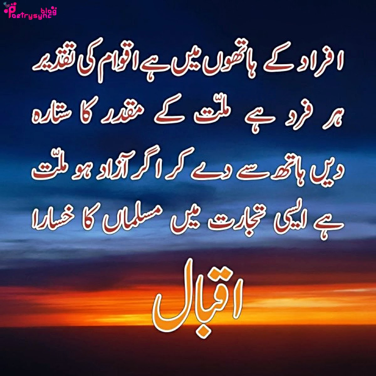 gallery for beautiful islamic images with quotes in hindi