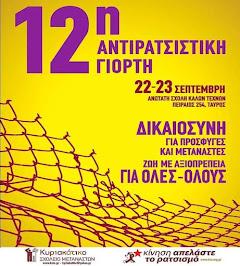 12η Αντιρατσιστική Γιορτή