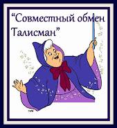 Талисман на исполнение желаний!