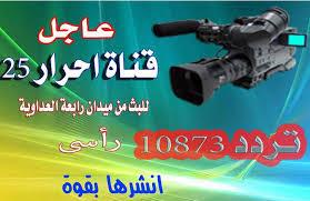 مشاهدة قناة احرار 25 بث مباشر