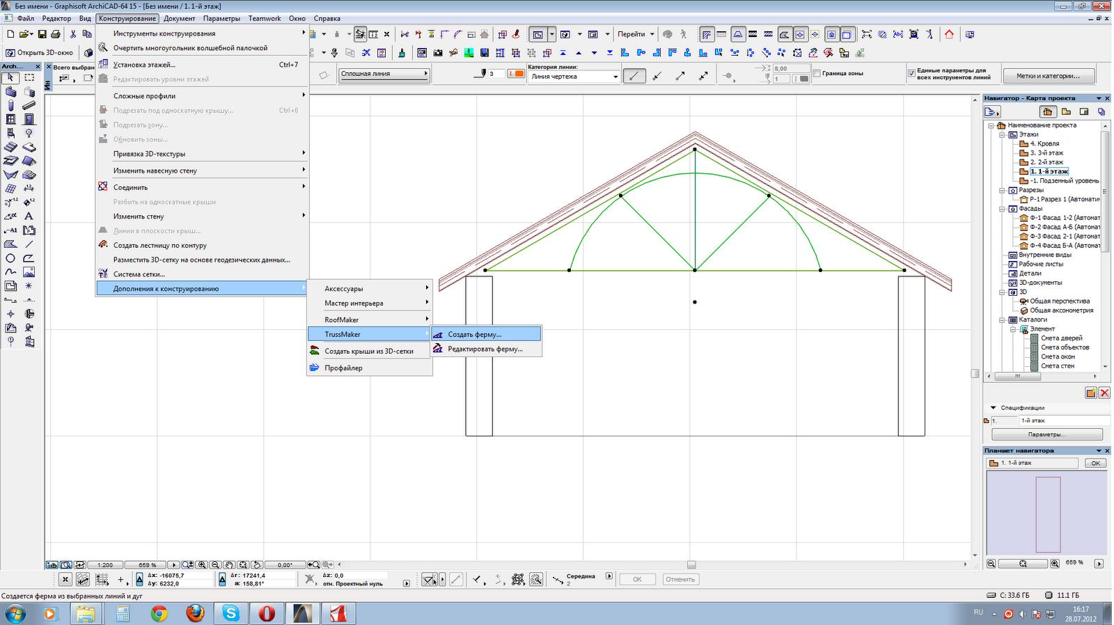 Как в архикаде сделать односкатную крышу