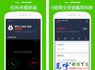 LINE whoscall APK / APP Download,手機來電封鎖、來電辨識 APP,Android APP