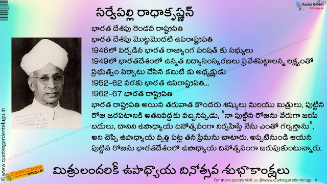 Teachers day quotes messages information in telugu 985