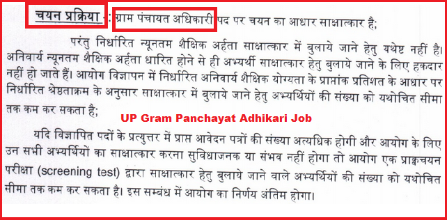 Uttar Pradesh 3587 VDO (Gram Panchayat Adhikari) Recuitment 2015 Notification, Application Procedure