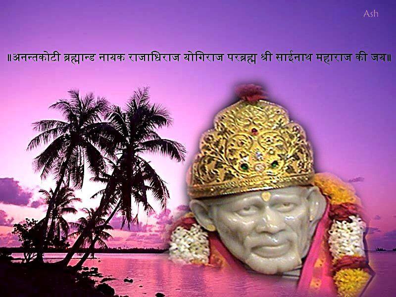 A Couple of Sai Baba Experiences - Part 689