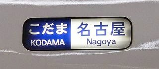こだま広島表示 N700系