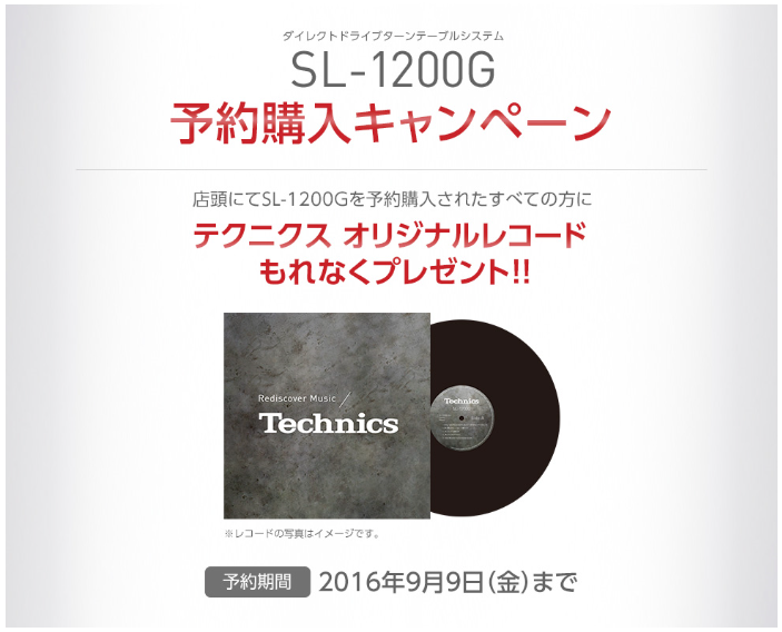 Technics『SL-1200G』予約購入キャンペーンスタート。