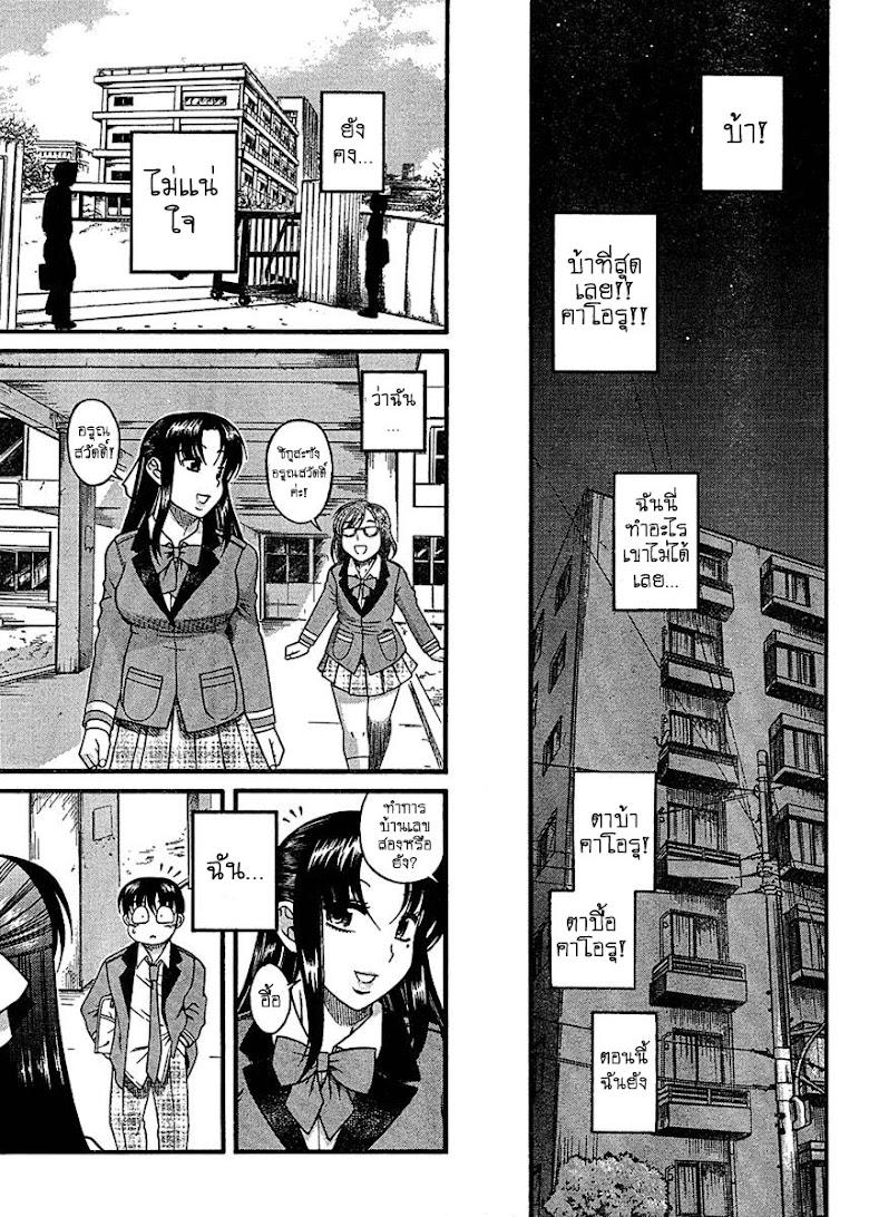 Nana to Kaoru 15 - หน้า 18