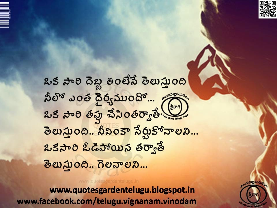 Telugu-Pinterest-Twitter-WhatsappTop-SMS-messages-Quotes-images - Life quotes in telugu with images - Beautiful Telugu Life quotes with images- Best telugu life quotes - Life quotes in telugu