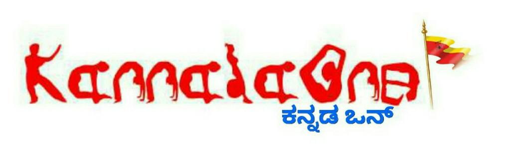 ಕನ್ನಡ ಒನ್