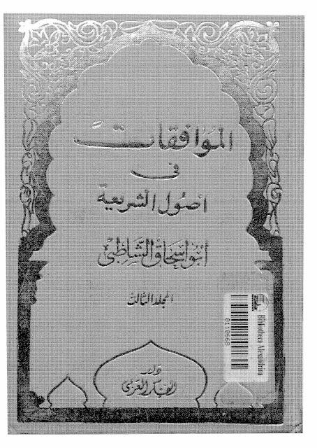 الموافقات في أصول الشريعة - للإمام الشاطبي ( ط.دار الفكر العربي ) pdf