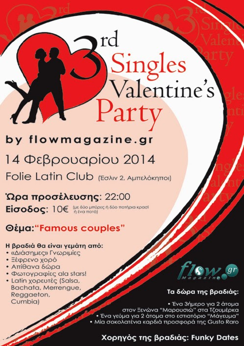 3o-singles-valentine-s-party-sto-folie-latin-club