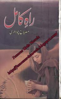 Rah E Kamil By Misbah Chaudhary pdf