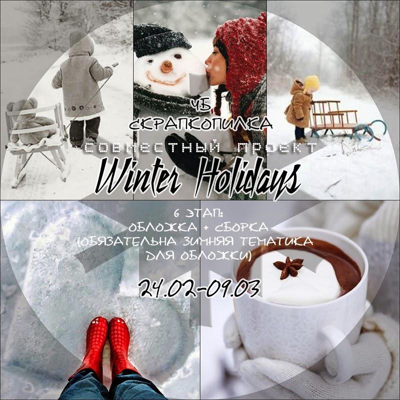 http://scrapkopilka.blogspot.com/2014/02/winter-holidays.html