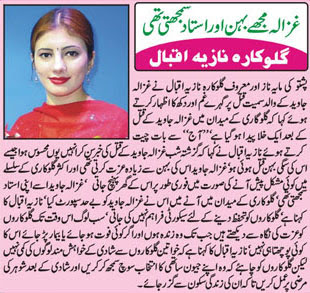 Nazia Iqbal Wedding