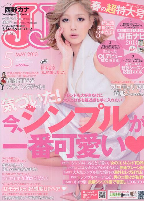 JJ (ジェイジェイ) May 2013 Kana Nishino  西野カナ Kanayan