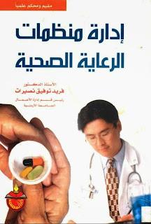 كتاب إدارة منظمات الرعاية الصحية - فريد توفيق نصيرات