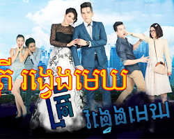 [ Movies ] Trey Vongveng Mek - Thai Drama In Khmer Dubbed - Thai Lakorn - Khmer Movies, Thai - Khmer, Series Movies