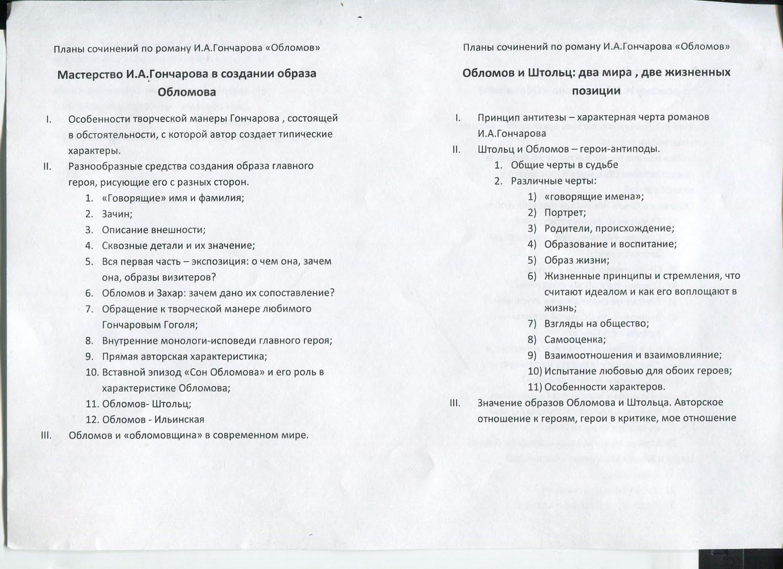 Сочинение на тему обломов романа гончарова